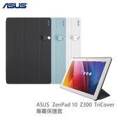 ★ASUS ZenPad 10 Z300CG/Z300C/Z300CG/Z300CL P023 原廠平板保護套/保護殼/摺疊式/立架式/皮套