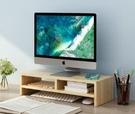 螢幕架 屏增高架底座支架子抬加高桌面鍵盤整理收納置物架書架TW【快速出貨八折搶購】