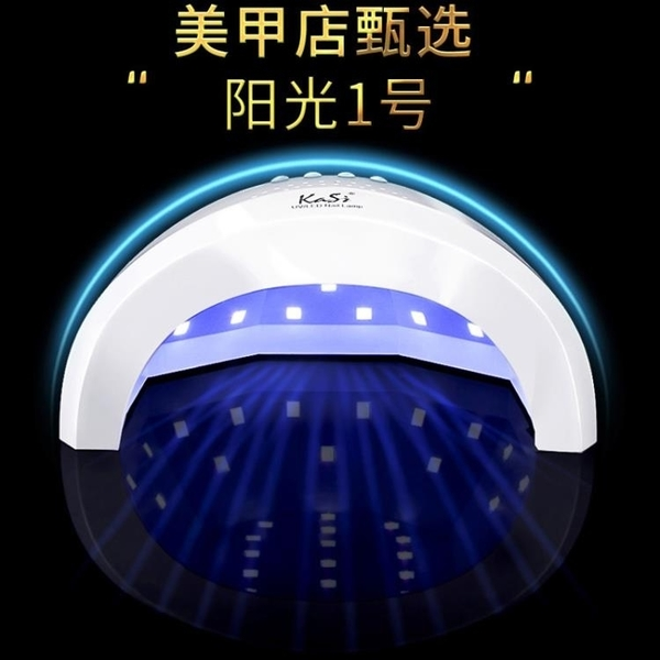 KaSi美甲燈48W光療機led烤燈做指甲家用烘乾機專業速乾快乾店專用【凱斯盾】