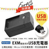 Kamera Kodak KLIC-7002 USB 隨身充電器 EXM 保固1年 EasyShare V530 V603 Zoom KLIC7002