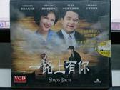 影音專賣店-V07-013-正版VCD*電影【一路上有你】-艾許莉賈德*奧立佛普雷特