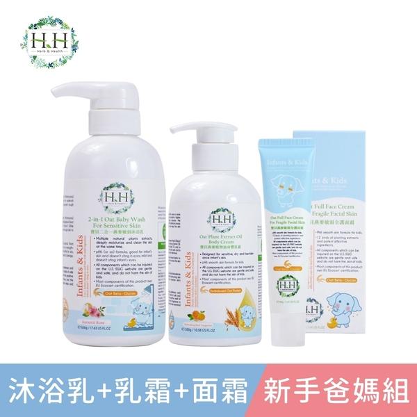 【新手爸媽組】HH寶貝2合一燕麥敏弱沐浴乳+身體乳霜+全護面霜(500g+300g+40g)