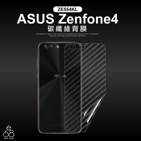 ZE554KL 碳纖維 背膜 ASUS Zenfone4 Z01KD 軟膜背貼後膜 保護貼 透明手機貼 造型 保護膜