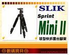 SLIK Sprint Mini II 超輕 迷你球型快拆雲台 腳架 三腳架 (可分期付款;含稅開發票)