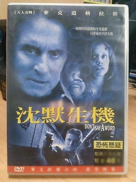 挖寶二手片-X02-039-正版DVD-電影【沈默生機 沉默生機】麥克道格拉斯 布特妮莫菲(直購價)