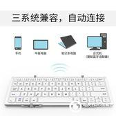 蘋果手機三折疊藍牙鍵盤 安卓ipad平板電腦通用便攜無線小