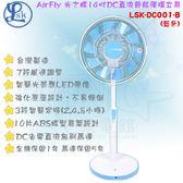 【聖誕主打+贈原廠防塵套】LSK 樂司科 LSK-DC001-B AirFly 光之蝶14吋DC直流節能循環電風扇 立扇