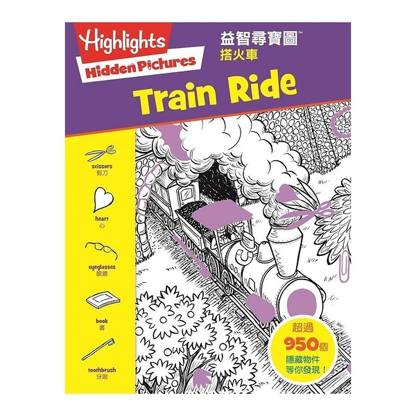 益智尋寶圖:搭火車(Hidden Pictures:Train Ride)