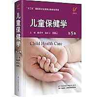簡體書-十日到貨 R3YY【兒童保健學(第5版)】 9787553741369 江蘇科學技術出版社 作者:作者: