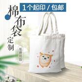 購物包帆布購物袋環保袋定制布袋手提袋帆布包女側背棉布袋子 美物居家館