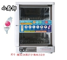 小廚師二層紫外線殺菌烘碗機FO-11