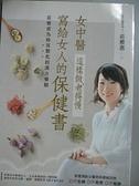 【書寶二手書T7/保健_J2N】女中醫寫給女人的保健書_莊雅惠