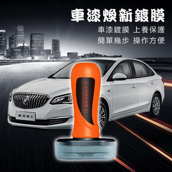 【車用清潔劑】100ml 汽車擋風玻璃 車漆鍍膜劑