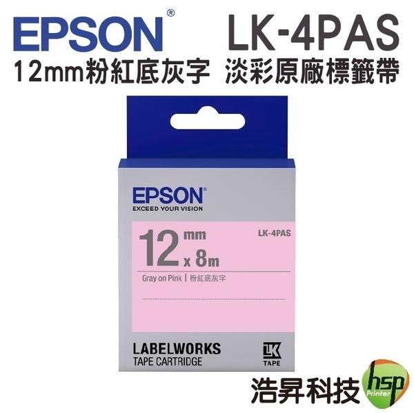 【12mm 粉彩系列】EPSON LK-4PAS C53S654412 淡彩系列粉紅底灰字標籤帶
