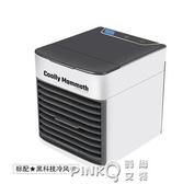 迷你冷風機黑科技家用宿舍電風扇加濕冷氣扇水冷小型空調制冷神器CY  (pink Q 時尚女裝)