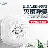 空氣清淨機 消毒機空氣凈化器家用除甲醛異味衛生間廁所除臭神器殺菌消毒寵物爾碩數位