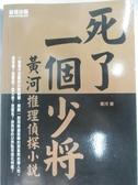 【書寶二手書T1/一般小說_DPJ】死了一個少將:黃河推理偵探小說_黃河