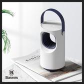 倍思Baseus 紫漩簡約 USB滅蚊燈 LED夜燈 氣旋殺蚊 捕蚊夜燈 無印風 (購潮8)