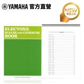 Yamaha Electone電子琴音階終止式練習書 工具書 官方獨賣樂譜