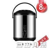 不銹鋼奶茶桶保溫桶大容量商用雙層保冷咖啡豆漿茶桶10升12奶茶店  自由角落