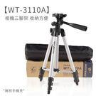 【WT-3110A】相機三腳架 收納方便 望遠鏡攝影三腳架 自拍神器