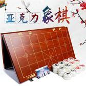 中國象棋高檔亞克力象牙色折疊套裝tz3528【歐爸生活館】