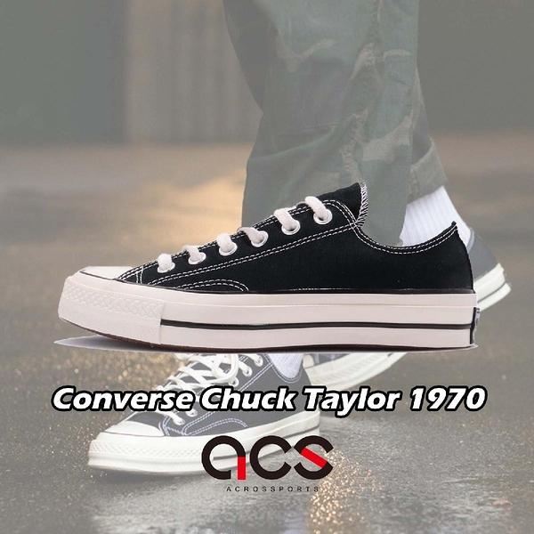 Converse 帆布鞋 Chuck Taylor All Star 70 黑 白 復古奶油底 低筒 黑白 基本款 男鞋 女鞋【ACS】 162058C