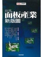 二手書博民逛書店《台灣面板產業新版圖:新技術、新應用、新商機》 R2Y ISBN:9789867084682
