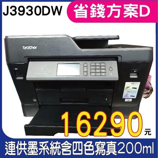 【加裝連續供墨系統+200ml四色寫真】Brother MFC-J3930DW A3噴墨多功能無線傳真複合機