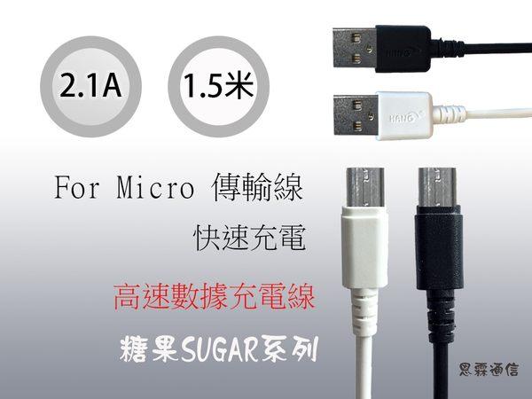 恩霖通信『Micro USB 1.5米充電線』糖果 SUGAR Y8 Max 傳輸線