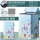 小天鵝海爾美的洗衣機罩防水防曬套蓋布波輪上開全自動通用防塵罩『小淇嚴選』