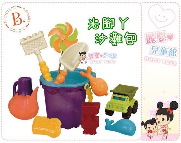 麗嬰兒童玩具館~美國B.toys感統玩具-光腳丫沙灘包.角色扮演.戲水玩沙玩具