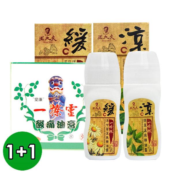 【王大夫一條根】一條根滾珠精油露 洋甘菊/抹草 (35ml) x4