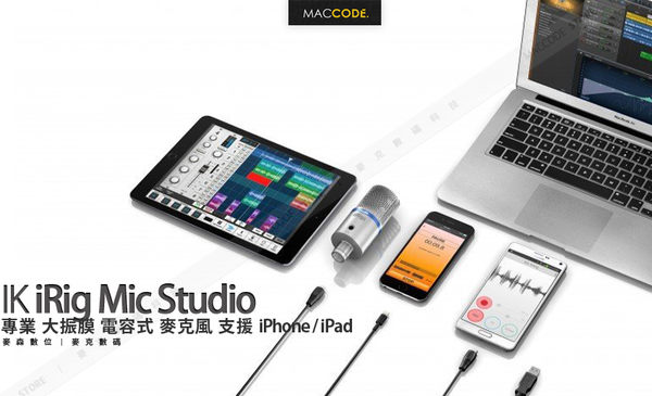 IK MULTIMEDIA iRig Mic Studio 專業 大振膜 電容式 麥克風 支援 iPhone /iPad