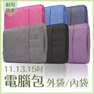 棉麻兩用筆電包 外袋 內袋 手提 11吋 13吋 15吋 電腦包