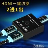 HDMI切換器雙向切換2進1出分配器2.0版高清4K電腦顯示屏電視分頻 電購3C