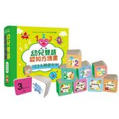 【幼福】幼兒雙語認知方塊書:123&顏色形狀