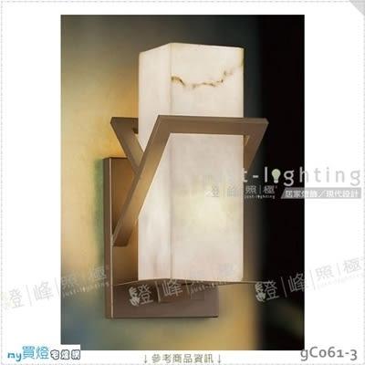 【戶外壁燈】E27 單燈。不鏽鋼 烤沙黑色 仿雲石罩 歐式壁掛款※【燈峰照極my買燈】#gC061-3