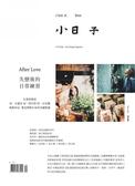 (加價購)小日子享生活誌 12月號/2017 第68期:失戀後的日常練習+明信片+二代原..