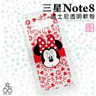 [專區兩件七折] 三星 Note8 迪士尼 透明 手機殼 手機套 背景彩繪 米奇米妮 卡通 保護殼 保護套