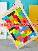 推薦兒童拼圖益智玩具3-6-8歲俄羅斯方塊幼兒園男孩女孩智力開發積木【店慶85折促銷】