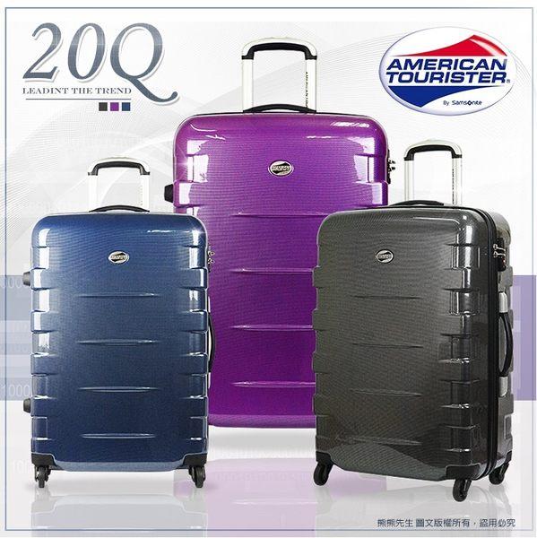 《熊熊先生》新秀麗大容量行李箱68折特賣 American Tourister輕量旅行箱 20Q 美國旅行者硬箱 26吋