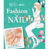 指尖小奢華Fashion×NAIL