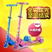 兒童滑板車三輪滑滑車3輪閃光可折疊減震2歲-6歲小孩玩具   草莓妞妞