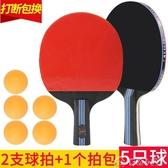 乒乓球拍博卡乒乓球拍雙拍2支裝兒童小學生初學訓練兵乓直拍橫拍ppq 多色小屋