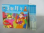 【書寶二手書T4/兒童文學_HGS】進財拜年_蛇郎君_獨木舟的由來等_共10本合售_21世紀彩色童話大師