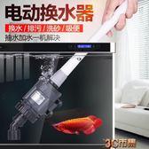 魚缸換水器 森森自動電動吸便器吸水清理魚便洗沙吸魚糞器抽水泵 igo免運