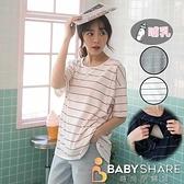 BabyShare時尚孕婦裝【CM1022】加大細條紋哺乳衣 短袖 孕婦裝 哺乳衣 餵奶衣