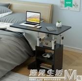 床邊桌可行動簡約小桌子臥室家用學生書桌簡易升降宿舍懶人電腦桌 中秋節全館免運