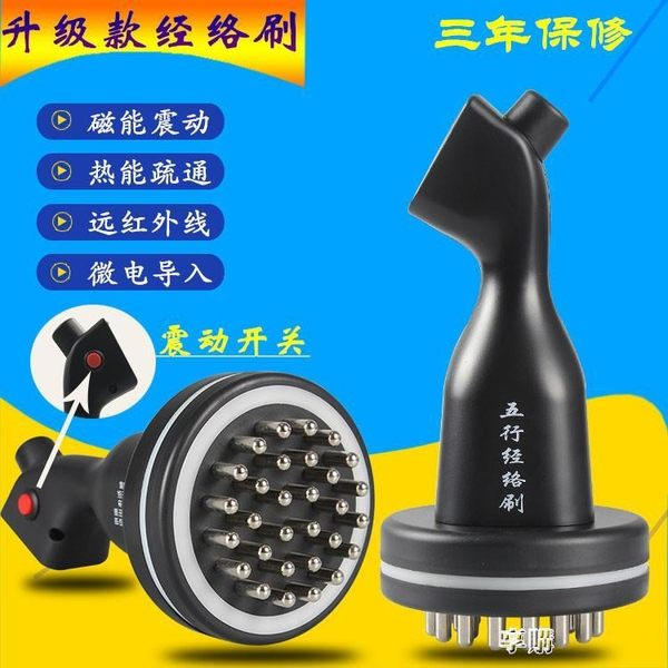 刮痧器 遠紅外線發熱微電震動五行養生理療經絡刷美體按摩刷刮痧儀器 享購